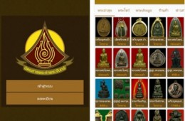 Amulet Auct-Android