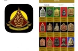 Amulet Auct-iOS